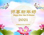 大陆民众给法轮功创始人拜年 送上新年祝福
