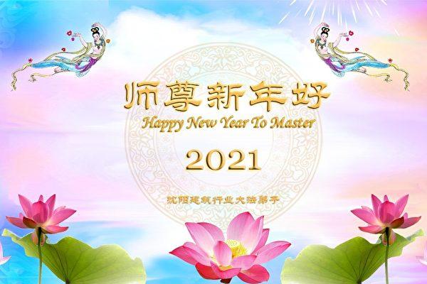 大陸民眾給法輪功創始人拜年 送上新年祝福