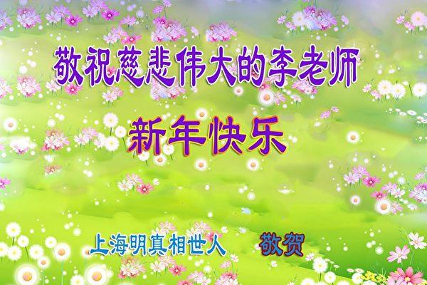 大陆民众新年祝福李洪志先生 盼他早日回国
