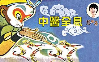 【慧聊养生】悟空拔毛变猴成真 中医全息应用千年