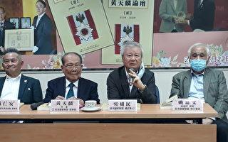 黄天麟:台湾与中共须保持距离才能持续发展