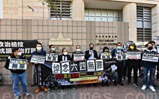 組圖:24人悼六四被控再出庭 港民到場聲援