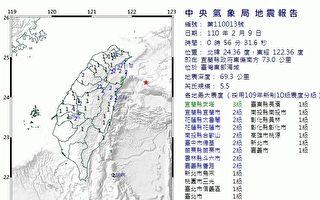 台湾东部海域连续两地震 规模达5以上