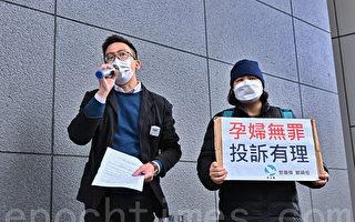 香港早產孕婦報案投訴警暴