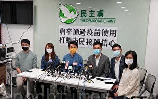 香港政府仓卒通过使用科兴疫苗