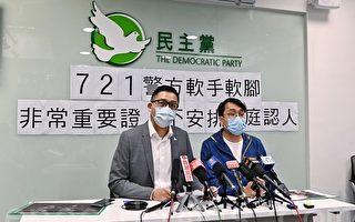 组图:港元朗7.21案开审前 未再传庄荣辉作证