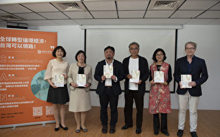 新书《循环台湾》作者:台湾推循环经济有成