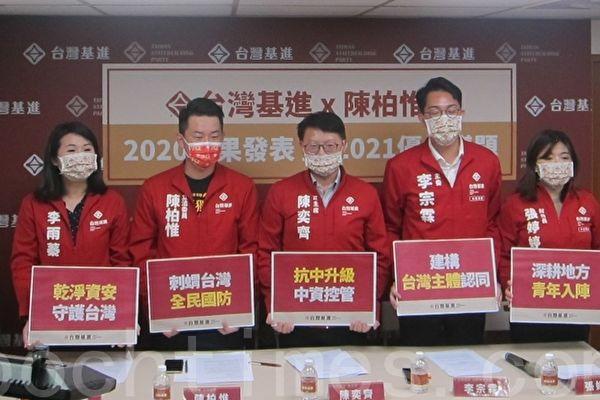 蔡英文执政5周年 台基进党吁清除中共代理人