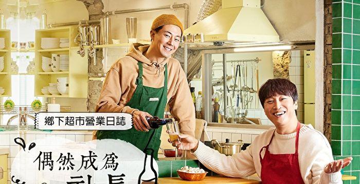 韓實境綜藝開播 車太鉉趙寅成下鄉當超市老闆