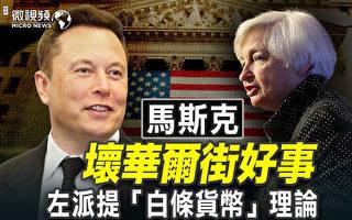 【微視頻】耶倫打擊比特幣 馬斯克壞華爾街好事
