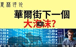 夏林(28):美国股市最大泡沫是指数基金?