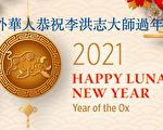 澳洲醫學博士恭祝李洪志大師過年好