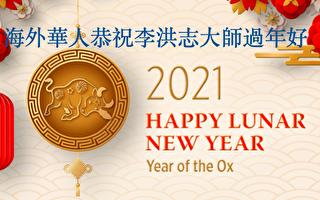 澳洲医学博士恭祝李洪志大师过年好