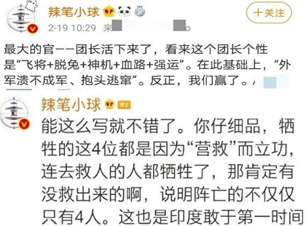 2月19日,仇子明发布调侃阵亡士兵以及质疑阵亡人数言论。(网路截图合成)