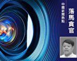 湖南郴州市政法委書記袁衛祥被起訴