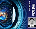 受贿超四千万 重庆公安局前局长邓恢林受审