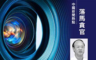 广州前副市长苏泽群被取消待遇 曾迫害法轮功