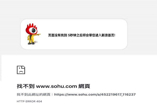 搜狐、網易新聞、新浪新聞、澎湃新聞等轉發中共央視新聞相關報導被刪除。(網頁截圖)