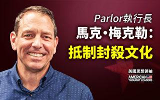 【思想领袖】Parler执行长:抵制封杀文化