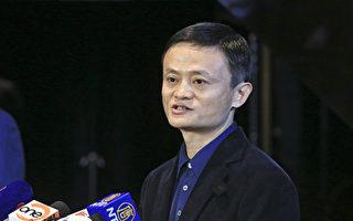 王友群:馬雲被整肅 關鍵原因是什麼?