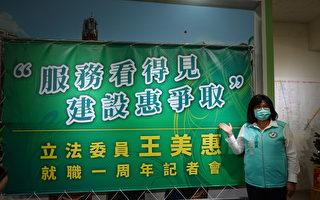 方獲選國會最吸睛立委 王美惠交年度成績單