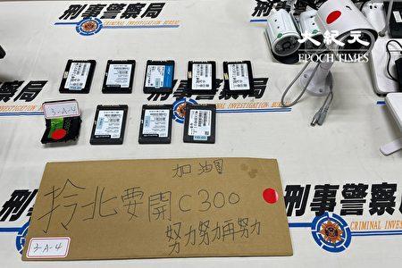 警方查获外接硬碟10颗、监视器主机2台等证物。