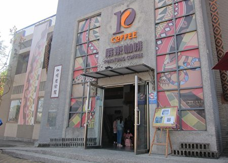 咖啡体验馆提供烘焙及手冲DIY体验、多媒体教室与咖啡产业解说。
