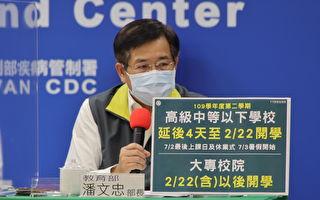 台湾中小学延后4天开学 指考7月3日举行