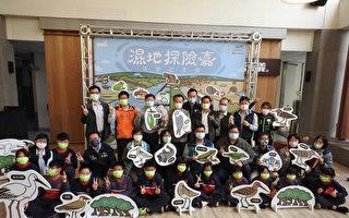嘉義縣濕地探險嘉 環境教育系列活動開跑