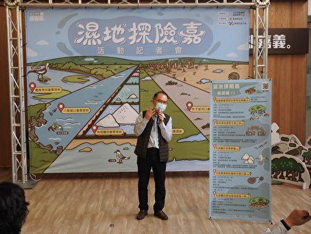 """在""""嘉义县湿地生态环境教育系列活动""""行前记者会中,由南台科大陈一夫教授(如图)介绍此项湿地生态环境教育系列活动内容。"""