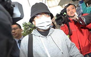 向心夫妇涉洗钱遭起诉 违台湾国安法案续侦办