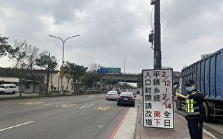 110年新年连续假期国道匝道管制  用路人注意
