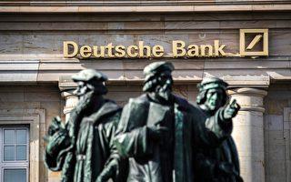 银行助炒汇遭台央行处分 德意志外汇交易许可遭废止