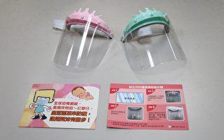 黃敏惠送「新生兒防護面罩」當見面禮