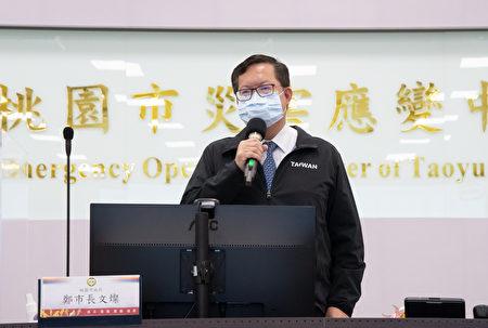桃园市长郑文灿表示桃园防疫不松懈