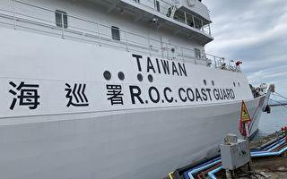 台海巡舰艇增TAIWAN字样 后续涂装225艘