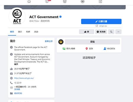 澳洲首都行政区政府脸书页面。