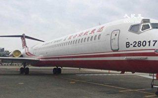 远航欠税飞机遭法拍 以450万元卖出