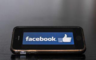 国际特赦:脸书沦为政府打压人民的帮凶