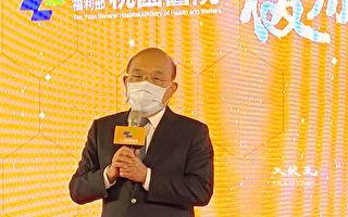 國內疫苗  蘇貞昌:指揮中心運作、公開透明