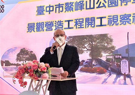议长张清照说,他与前议长张清堂努力建设家园,这些年争取在鳌峰山公园的建设金额达七亿多元。