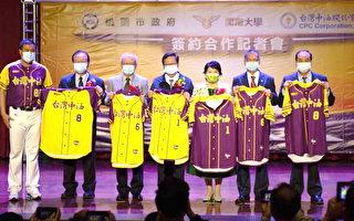 桃市台湾中油支持开南大学棒球队 多面向合作