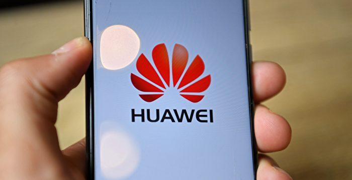 華為旗艦機斷供 手機業務走向萎縮