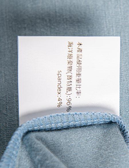 浔宝衣原料比例,96%由宝特瓶制成。