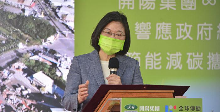 蔡英文:綠能是國家核心戰略產業
