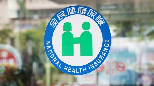 健保部分負擔或微升 低收戶慢性處方箋不影響