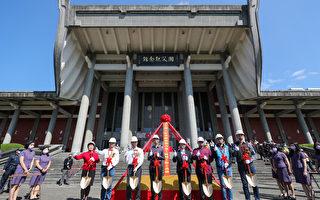 重现王大闳精神 国父纪念馆景观改造动工