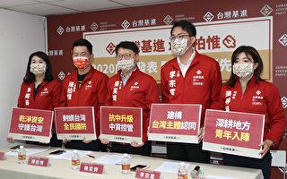 台湾基进提5大议题 建构民主防卫机制