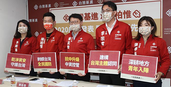 台基進黨:需通過國安相關立法 防堵中共滲透