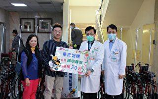 助行於形 愛留人間—華南碗粿輪椅捐贈儀式